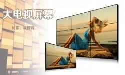 LED Split Screen TV