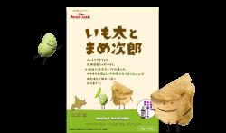 About Potato Farm | POTATO FARM